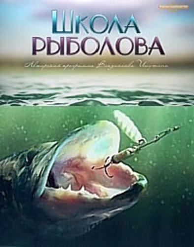 владислав пшебельский советы рыболова